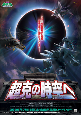 12th Pokemon Movie Poster - To the Conquering of Space-Time
