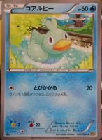 Ducklett XY9