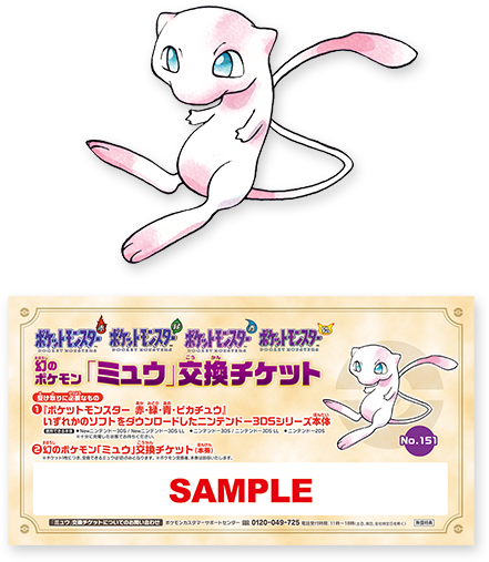 Mew OR/AS Download, RGBY-Themed 2DS to be Released with Mew