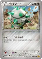 Ferroseed XY9