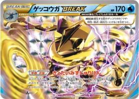 Greninja BREAK XY9