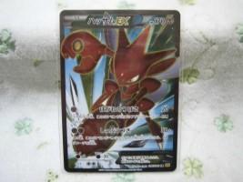 Scizor EX XY9