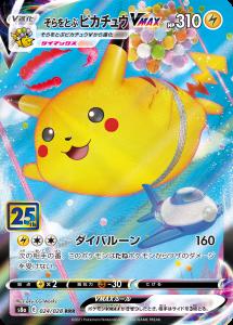 Flying-Pikachu-VMAX-215x300.png