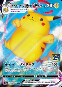 Surfing-Pikachu-VMAX-215x300.png