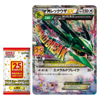 M-Rayquaza-EX-Celebrations-200x200.png